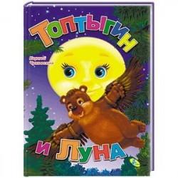 Топтыгин и Луна. Книжка-игрушка