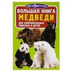 Большая книга. Медведи