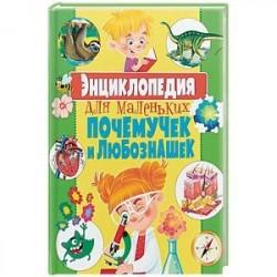 Энциклопедия для маленьких почемучек и любознашек