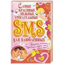 Самые красивые, нежные, трогательные SMS для влюбленных