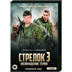 Стрелок - 3. Возвращение героя. (3 серии). DVD