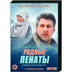 Родные пенаты. (4 серии). DVD