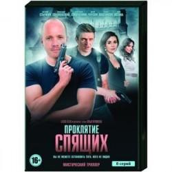 Проклятие спящих. (8 серий). DVD