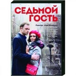 Седьмой гость. (4 серии). DVD