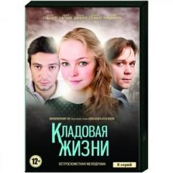 Кладовая жизни. (8 серий). DVD