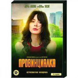 Провинциалка. (4 серии). DVD