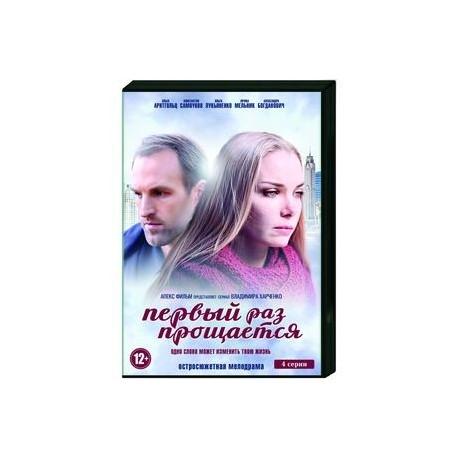 Первый раз прощается. (4 серии). DVD