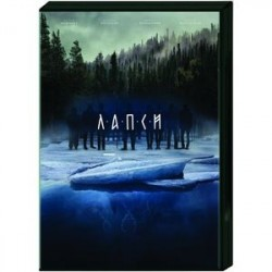 Лапси. (8 серий). DVD