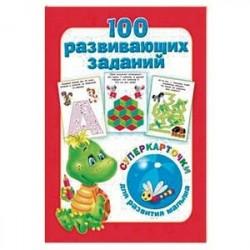 100 развивающих заданий на карточках