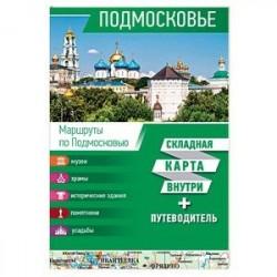 Подмосковье. Карта + путеводитель