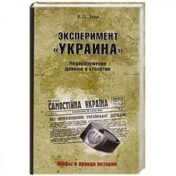 Эксперимент 'Украина'. Недоразумение длиною в столетие