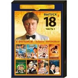 Шедевры советского кино 18. (А. Миронов) Часть 1. DVD