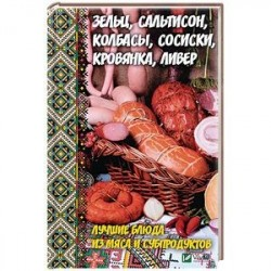 Зельц, сальтисон, колбасы, сосиски, кровянка, ливер