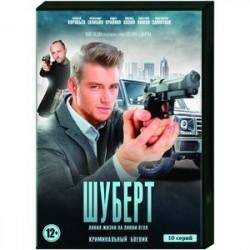 Шуберт. (10 серий). DVD