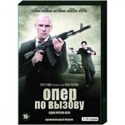 Опер по вызову. Том 1. (1-14 серии). DVD