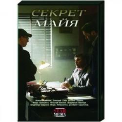 Секрет майя. (4 серии). DVD