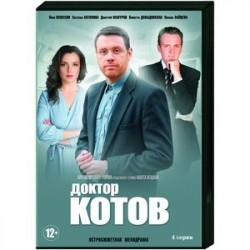 Доктор Котов. (4 серии). DVD