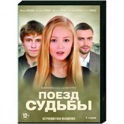 Поезд судьбы. (4 серии). DVD