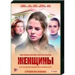 Женщины. (4 серии). DVD