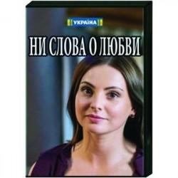 Ни слова о любви. (4 серии). DVD