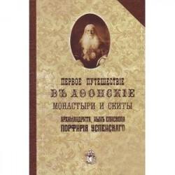 Первое путешествие в Афонские монастыри и скиты архимандрита, ныне епископа Порфирия (Успенского)