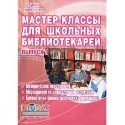 Мастер-классы для школьных библиотекарей. Выпуск 3