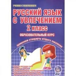 Русский язык с увлечением 2 класс [Рабочая программа]