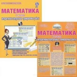 Математика. 3 класс. Интерактивные контрольные тренировочные работы. Дидактическое пособие (+ CD-ROM)