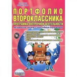 Портфолио второклассника. Программа внеурочной деятельности. Методическое пособие (+ CD-ROM)