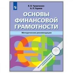 Основы финансовой грамотности. Методическое пособие