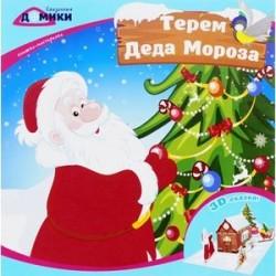 Терем Деда Мороза: книжка-мастерилка