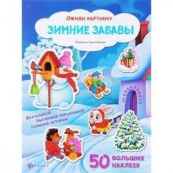 Зимние забавы: книжка с наклейками