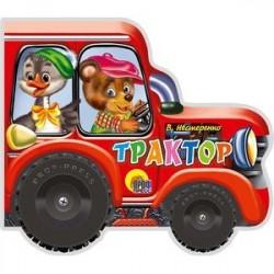 Трактор. Книжка-игрушка