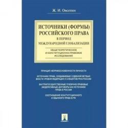 Источники (формы) российского права в период международной глобализации. Монография