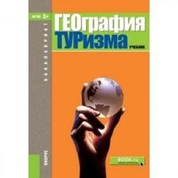 География туризма. Учебник