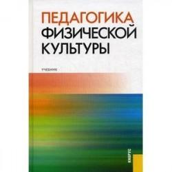 Педагогика физической культуры. Учебник