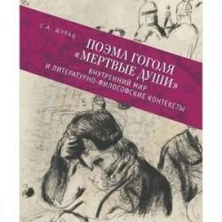 Поэма Гоголя 'Мертвые души'. Внутренний мир и литературно-философские контексты