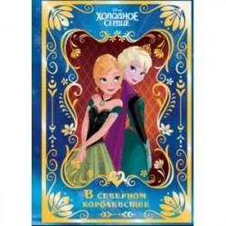 Холодное сердце. В северном королевстве. Disney