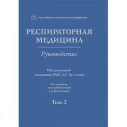 Респираторная медицина. В 3-х томах. Том 3