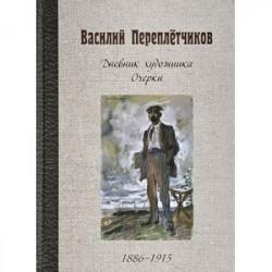 Дневник художника. Очерки. 1886-1915
