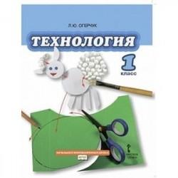 Технология. 1 класс. Учебник. ФГОС