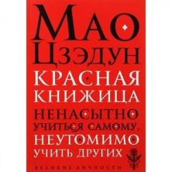 Красная книжица