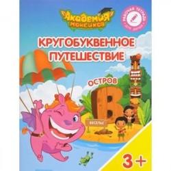 Остров 'В'. Пособие для детей 3-5 лет