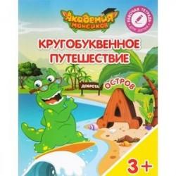 Остров 'Д'. Пособие для детей 3-5 лет