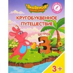 Остров 'З'. Пособие для детей 3-5 лет