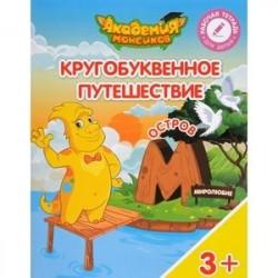 Остров 'М'. Пособие для детей 3-5 лет