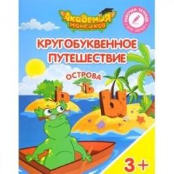 Острова 'Ъ', 'Ы', 'Ь'. Пособие для детей 3-5 лет