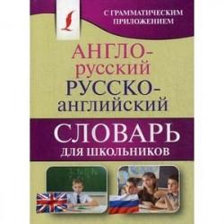 Англо-русский. Русско-английский словарь для школьников