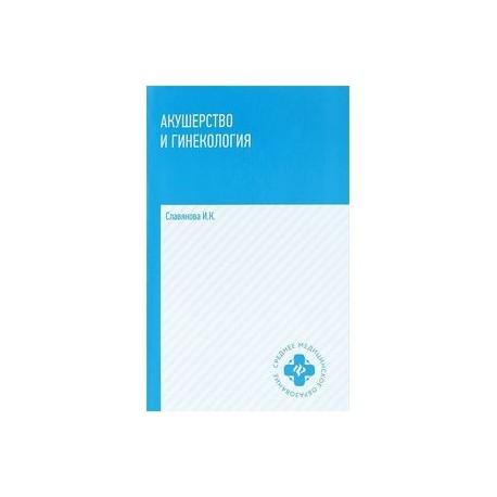 Акушерство и гинекология: учебник