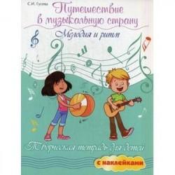 Путешествие в музыкальную страну. Мелодия и ритм. Творческая тетрадь для детей с наклейками. Учебное пособие
